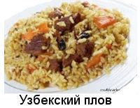 Рецепт приготовления мяса узбекского плова в мультииварке