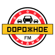 Дорожное радио – слушать онлайн бесплатно